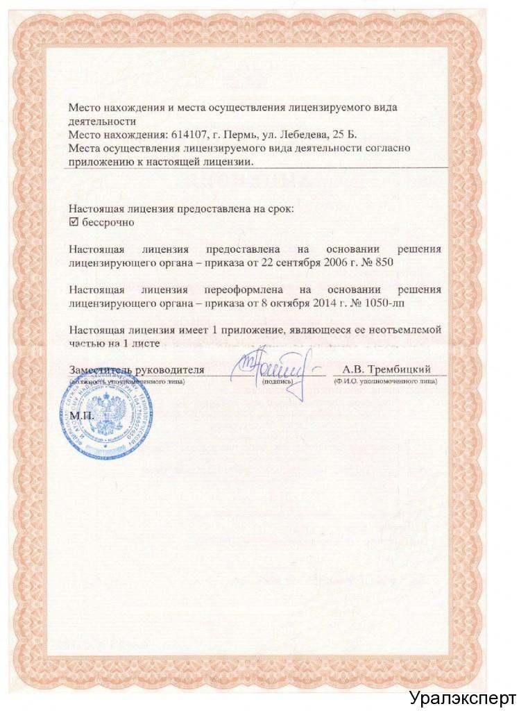 лицензия на осуществление строительно технической экспертизы