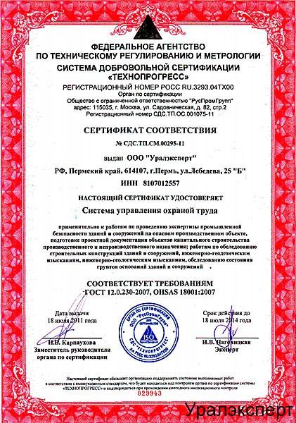 Сертификат соответствия системы управления охраной труда требованиям ГОСТ 12.0.230-2007, OHSAS 18001:2007, выдан 18.07.2011 года
