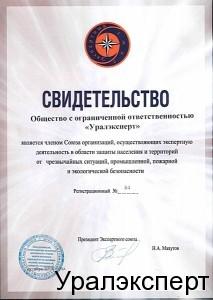 Свидетельство Союза организаций, осуществляющих экспертную деятельность в области защиты населения и территорий от чрезвычайных ситуаций, промышленной, пожарной и экологической безопасности.