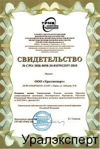 Свидетельство №СРО – ЭПБ -0058-20-8107012557-2010, выдано 25.05.2010 СРО НП «Уральский региональный многоотраслевой центр экспертизы промышленной безопасности».